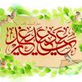 عکس با کیفیت رایگان عید سعید غدیر نوشته شده با رنگ قرمز بر روی مقوا با پرنده های زیبا و برگ های سبز