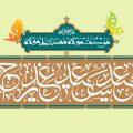 عکس با کیفیت رایگان پوستر یا طرح قاب زیبا با نقوش اسلیمی و زمینه به رنگ سبز و کرمی و پروانه های رنگی بر روی قاب و نوشته ی عید سعید خم در وسط قاب