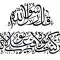 عکس با کیفیت رایگان قال رسول الله من کنت مولا فهذا علی مولاه نوشته شده با فونت زیبا در پس زمینه سفید