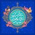 عکس با کیفیت رایگان زمینه به رنگ آبی لاجوردی و تذهیب با خطوط اسلیمی طلایی رنگ به همراه گل مرغ و متن عید سعید غدیر در وسط قاب