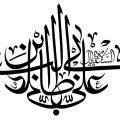 عکس با کیفیت رایگان طرح یا پوستر رسم الخط السلام علیک یا علی بن ابی طالب با فونت منحصر بفرد مشکی رنگ در پس زمینه سفید