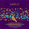 عکس با کیفیت رایگان خط های اسلیمی طلایی به دور اسم زیبای حضرت فاطمه المعصومه و زمینه به رنگ بنفش