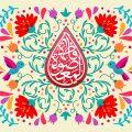 عکس با کیفیت رایگان گل های زیبا و خطوط اسلیمی به دور اسم زیبای حضرت فاطمه