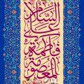 عکس با کیفیت رایگان اسم زیبای حضرت فاطمه السلام علی فاطمه المعصومه و گل مرغ زیبا در کنار متن و زمینه به رنگ لاجوردی و خطوط اسلیمی در اطراف