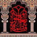 عکس با کیفیت رایگان ستون با نقوش هندسی و اسلیمی در پس زمینه مشکی و نام زیبای حضرت فاطمه در وسط کادر