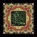 عکس با کیفیت رایگان تذهیب مربع شکل با زمینه ی سبز و زرشکی و اسم زیبای حضرت فاطمه در وسط تذهیب و پس زمینه به رنگ مشکی